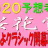 桜花賞2020競馬予想|王道路線か?それとも異端臨戦か!?
