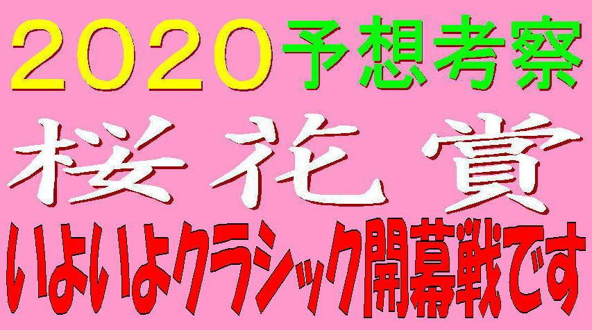 桜花賞キャッチ3