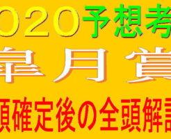 皐月賞2020キャッチ2