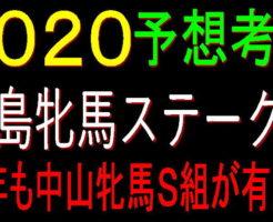 福島牝馬S2020キャッチ