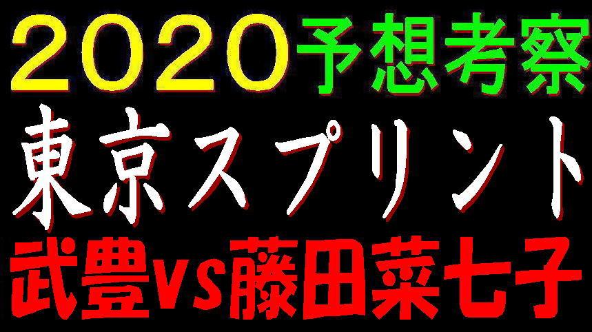 東京スプリント2020キャッチ