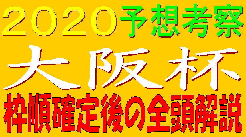 大阪杯2020キャッチ2