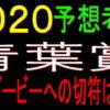 青葉賞2020競馬予想|外枠でもアノ馬の勢いには逆らえない!?
