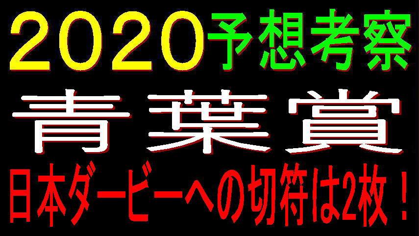 青葉賞2020キャッチ