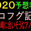 ハコフグ2020予想(川崎競馬)|前走最下位のアノ馬はどうだ!?