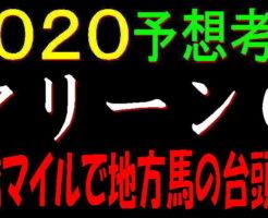マリーンC2020キャッチ