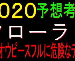 フローラS2020キャッチ
