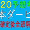 日本ダービー(東京優駿)2020【枠順確定】全頭解説|良枠を引いたのは?