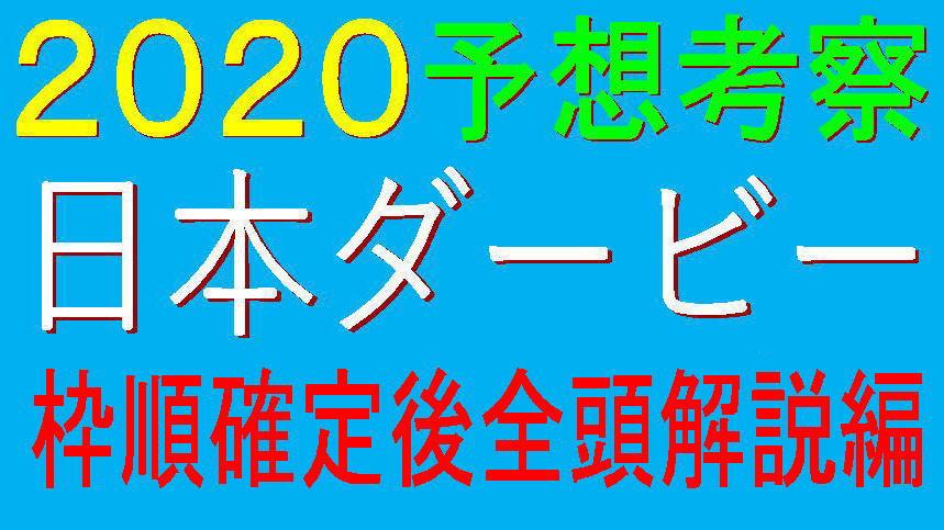 日本ダービー2020キャッチ2