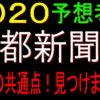 京都新聞杯2020競馬予想|穴馬の共通点!見つけました♪