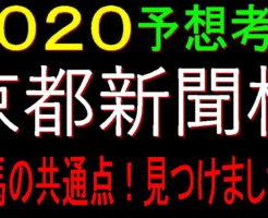 京都新聞杯2020キャッチ