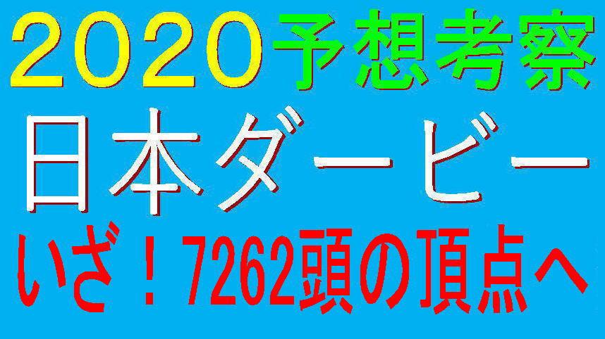 日本ダービー2020キャッチ3