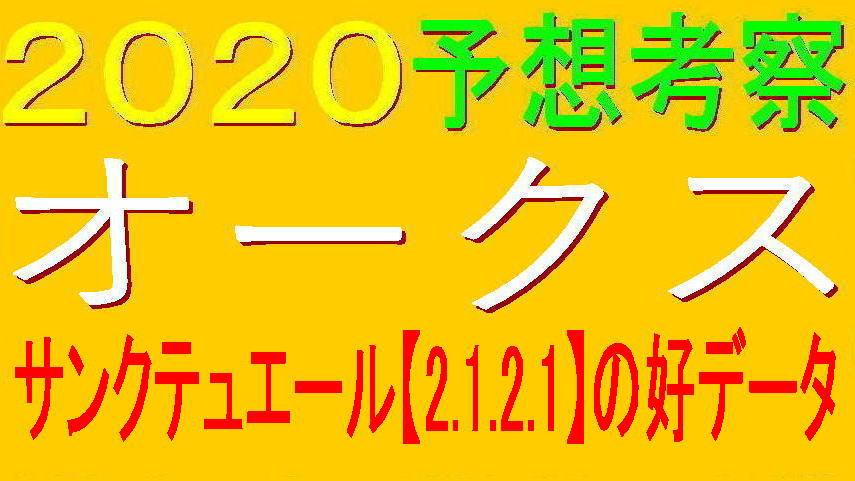 オークス2020キャッチ3