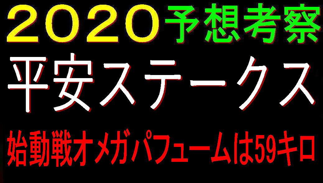 平安S2020キャッチ