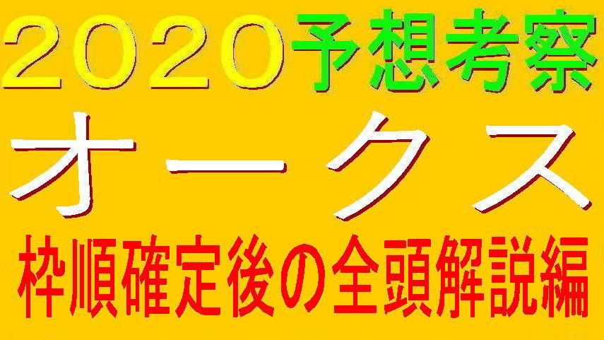 オークス2020キャッチ2
