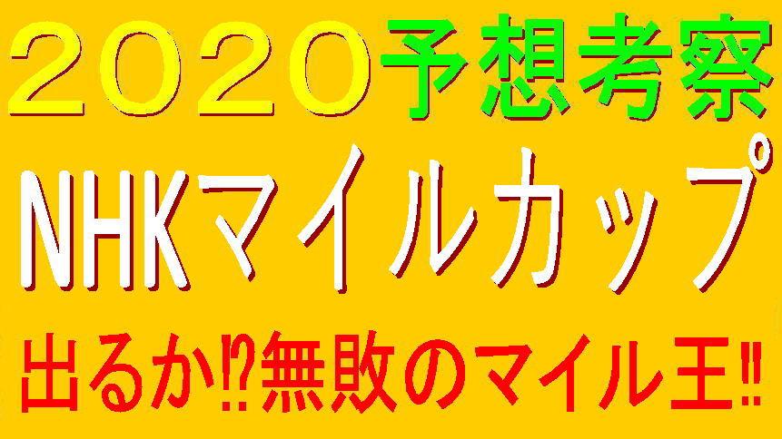 NHKマイルC2020予想キャッチ