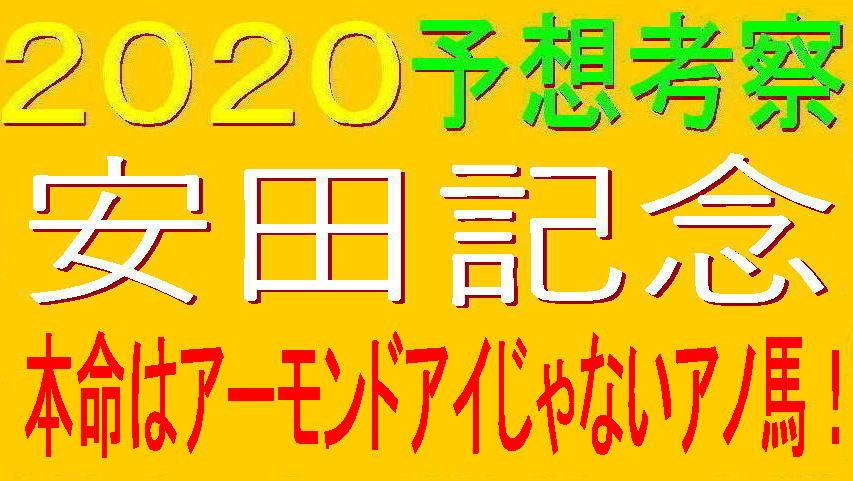 安田記念2020予想キャッチ