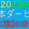 日本ダービー(東京優駿)2020消去法データ(過去10年)|サリオスに【0.0.0.19】の危険データ