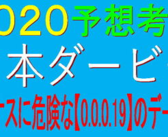日本ダービー2020キャッチ1