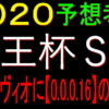 京王杯スプリングカップ2020競馬予想|本命レッドアンシェルの巻き返し期待