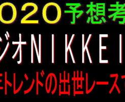 ラジオNIKKEI賞2020キャッチ