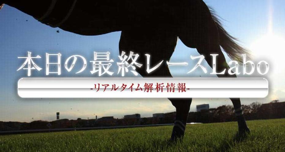 TURFVISION 本日の最終レースLabo