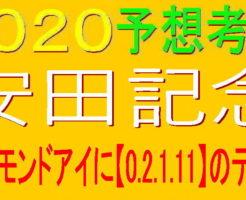 安田記念2020キャッチ1