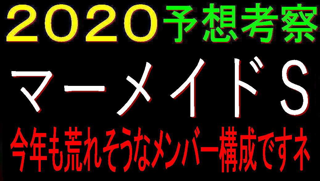 マーメイドS2020キャッチ