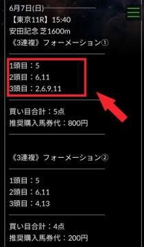 ホライズン安田記念2020