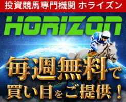 HORIZONキャッチ