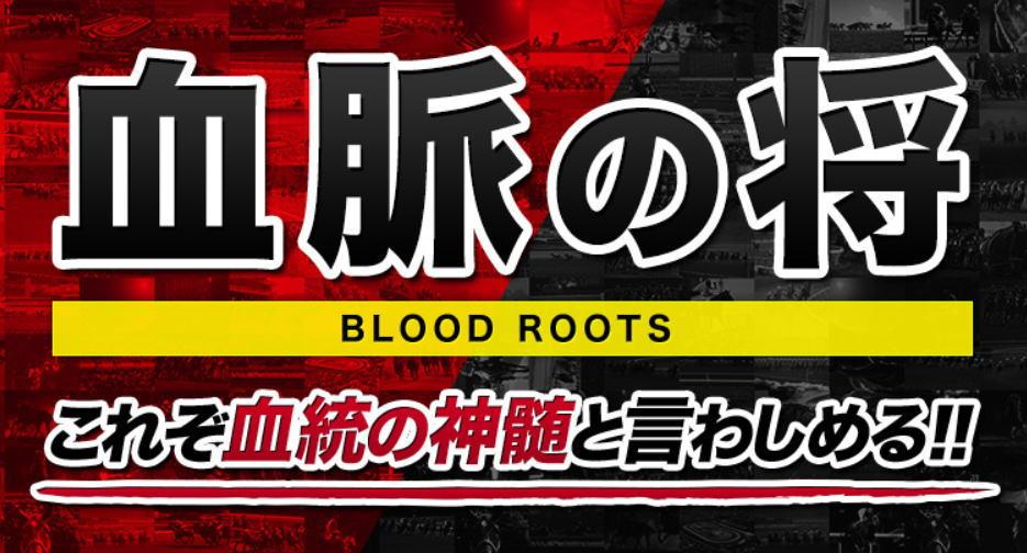 レープロ-血脈の将