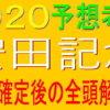安田記念2020【枠順確定】全頭解説|良枠を引いたのは?