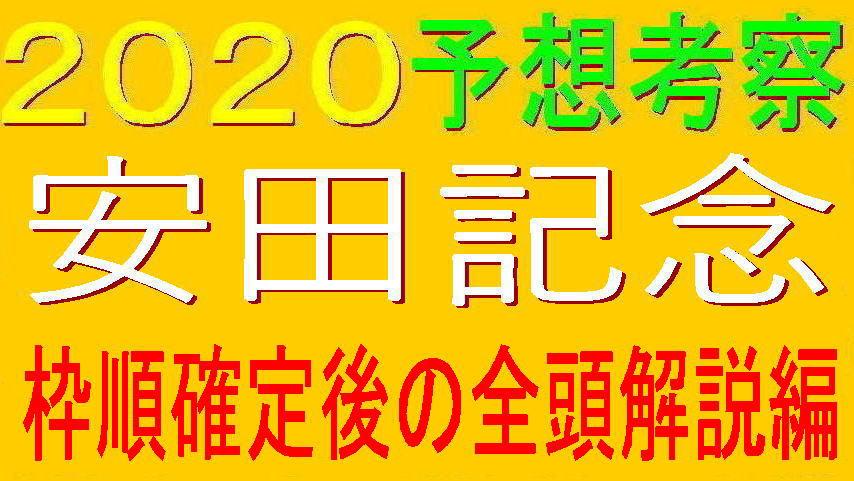 安田記念2020キャッチ2