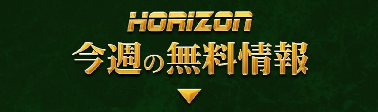 HORIZON-今週の無料情報-