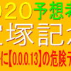 宝塚記念2020消去法データ(過去10年)|キセキに【0.0.0.13】の危険データ!?