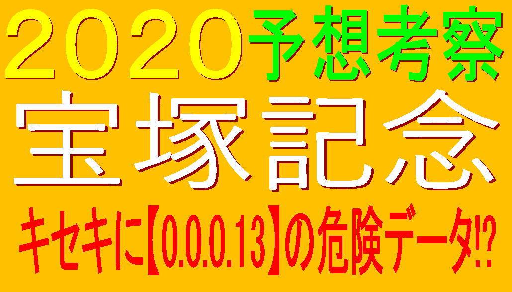 宝塚記念2020キャッチ1