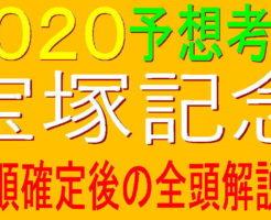 宝塚記念2020キャッチ2