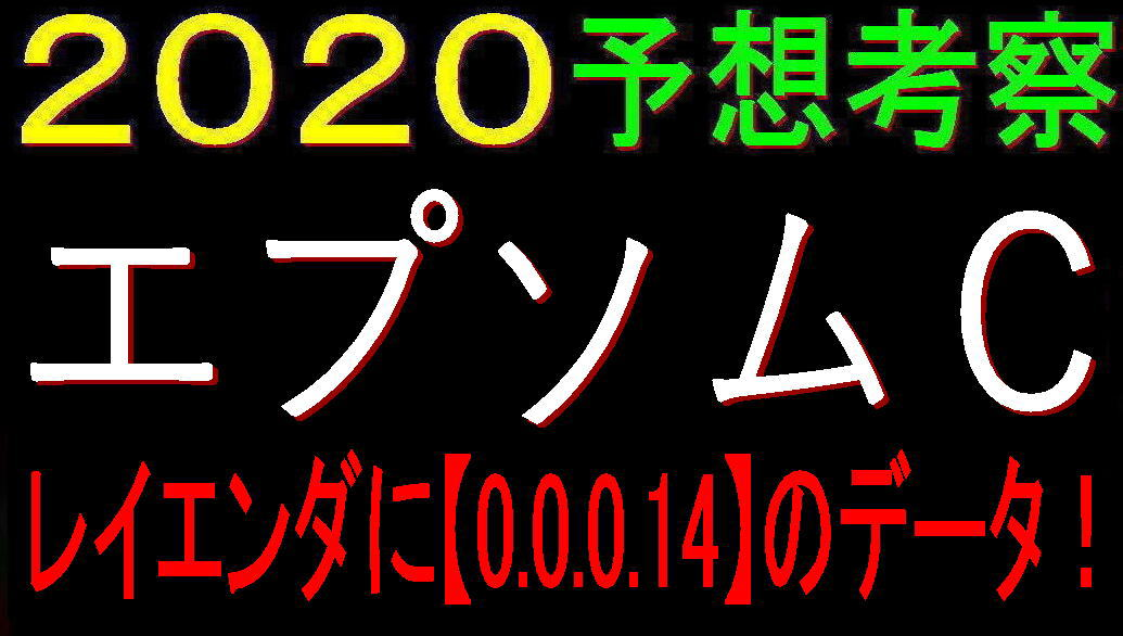 エプソムカップ2020キャッチ