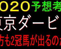 東京ダービー2020キャッチ