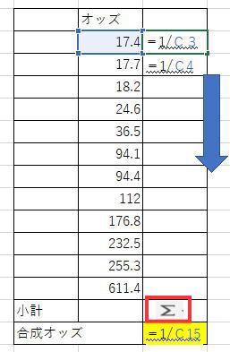 買い方2-3合成オッズ計算式