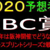 CBC賞2020競馬予想|クリノガウディーで大丈夫!?