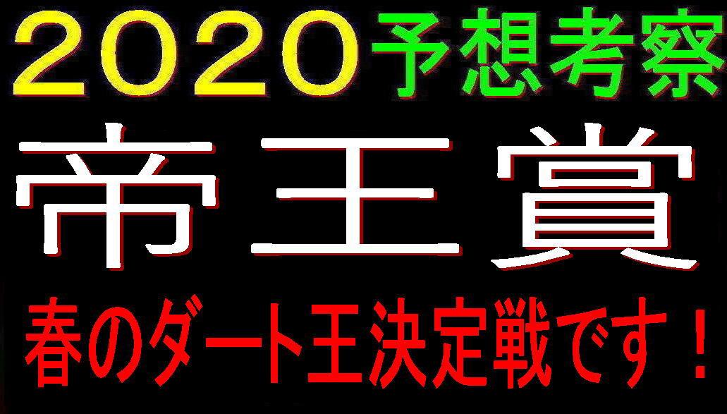 帝王賞2020キャッチ