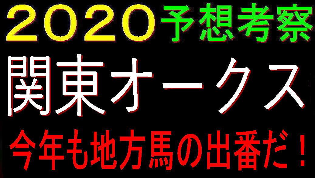 関東オークス2020キャッチ