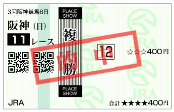 宝塚記念2020馬券