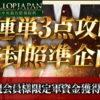 【競馬予想サイト】ギャロップジャパン|圧巻の馬券術こそ真骨頂!