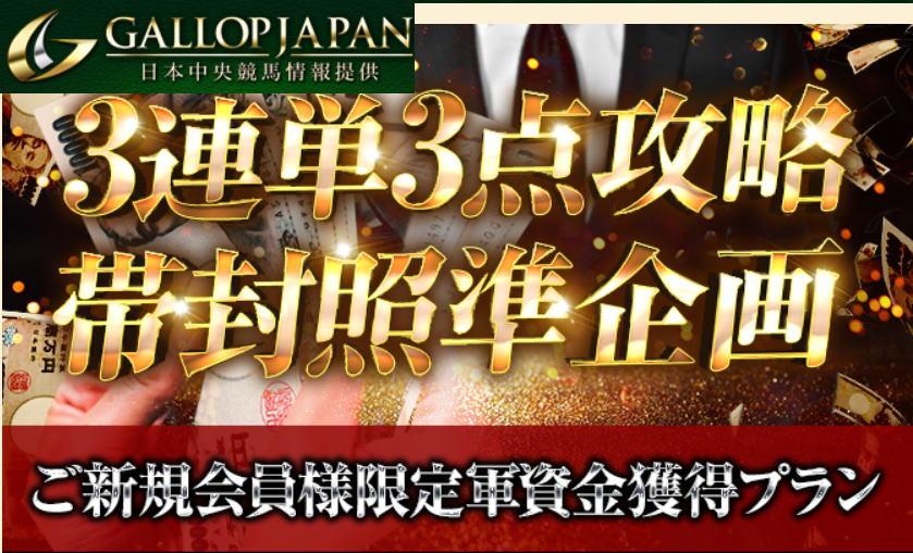 ギャロップジャパントップ