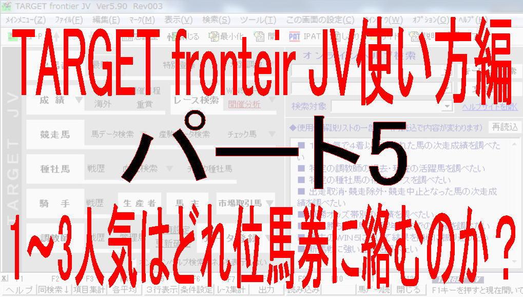 TARGET frontier JV使い方キャッチ5