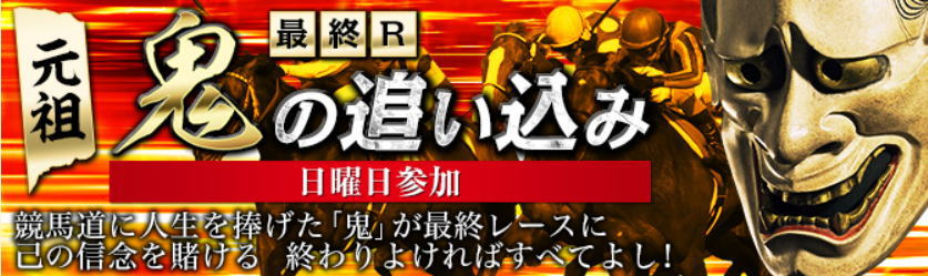 ギャロップジャパン-最終レース鬼の追い込み