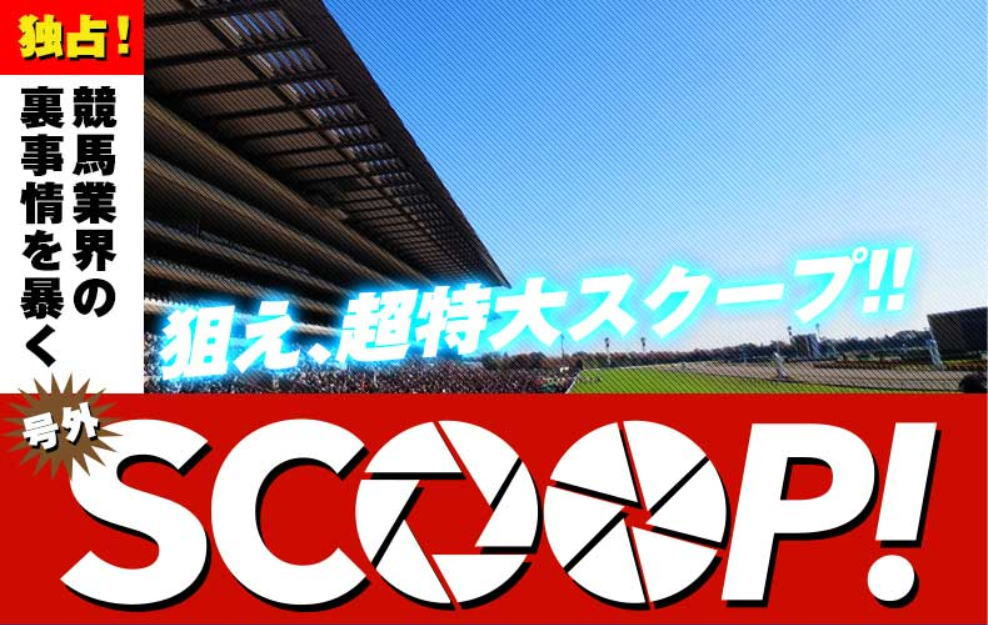 UMAチャンネル-号外SCOOP!