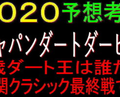 JDD2020キャッチ